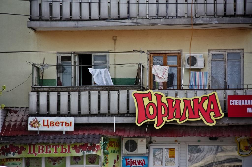 Реклама магазина на внешней стороне балкона
