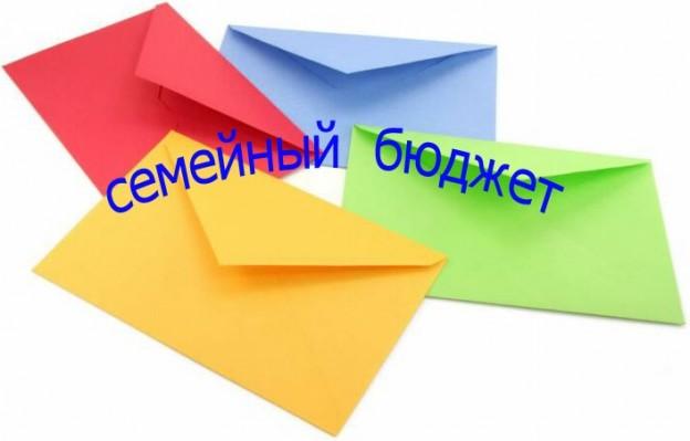 4 конверта как экономить чего