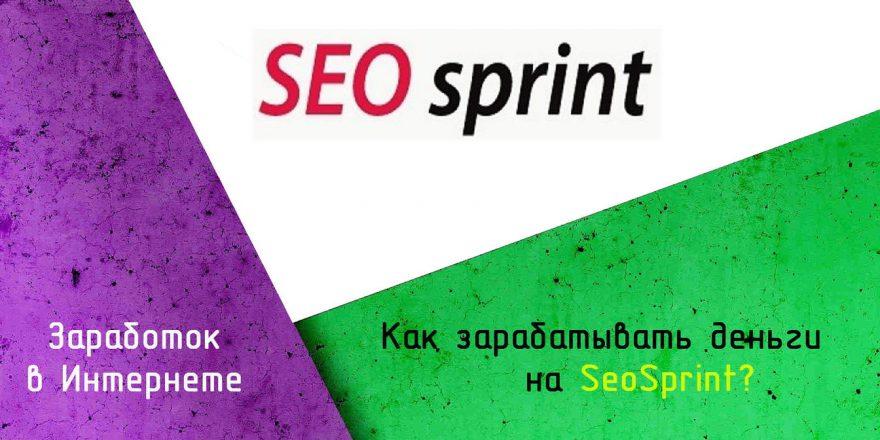 http://lady-biznes.ru/wp-content/uploads/2016/07/zarabotok-v-internete-seosprint-880x440.jpg