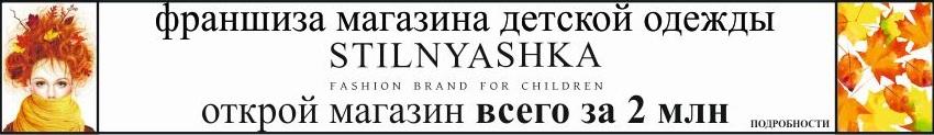 stilnyashka