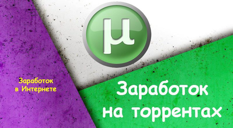 Торрент как заработать в интернете как в интернете заработать 1000 рублей без вложений