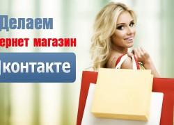 Открываем интернет-магазин в ВК