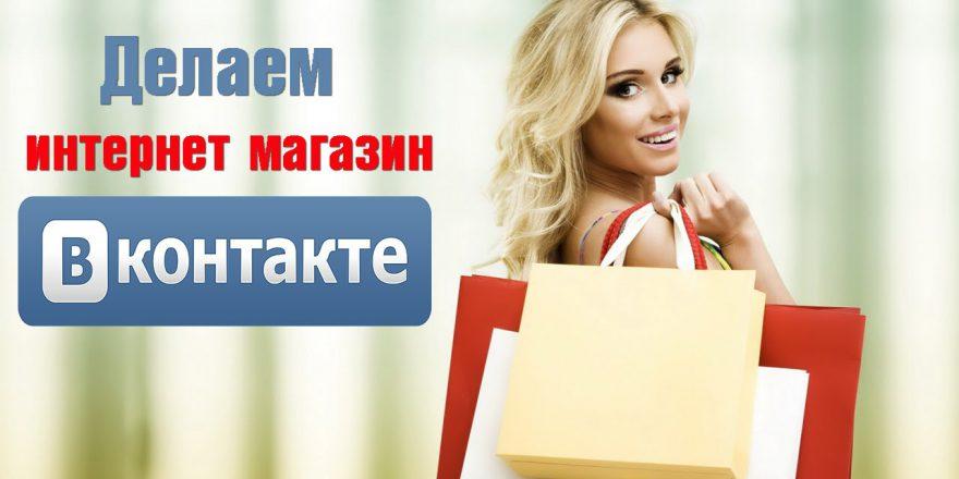 Интернет магазин в ВК
