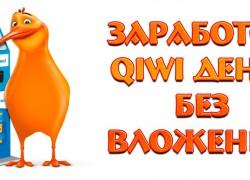 Учимся зарабатывать на QIWI-кошелек