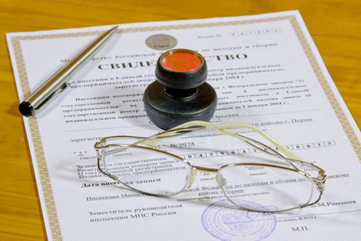 Регистрация индивидуального предпринимательства