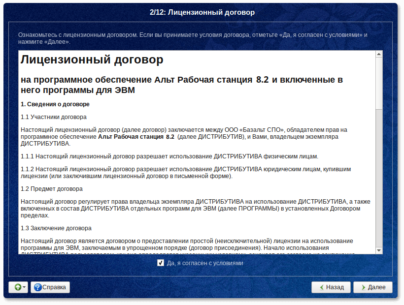 лицензионный договор на программное обеспечение